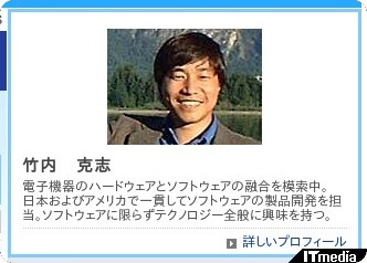 http://blogs.itmedia.co.jp/takeuchi/2009/07/post-042c.html
