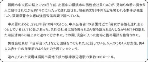 http://www.nikkei.com/article/DGXNASJC2901X_Z20C14A1ACY000/
