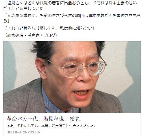 https://www.facebook.com/HuffPostJapan/posts/957123991108750?pnref=story
