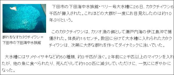 http://mytown.asahi.com/shizuoka/news.php?k_id=23000001110280001