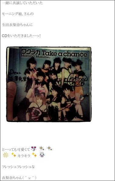 http://ameblo.jp/yazawaerika-blog/entry-11400976057.html