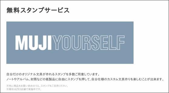 http://www.muji.net/shop/service/stamp.html