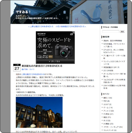 http://blog.livedoor.jp/desumiru/archives/1788366.html