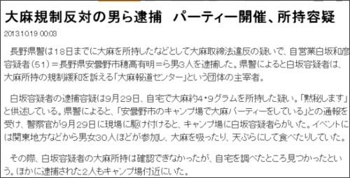 http://sankei.jp.msn.com/affairs/news/131019/crm13101900040000-n1.htm
