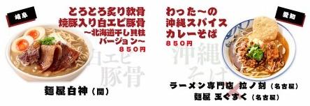 http://www.ctv.co.jp/event/ramen/