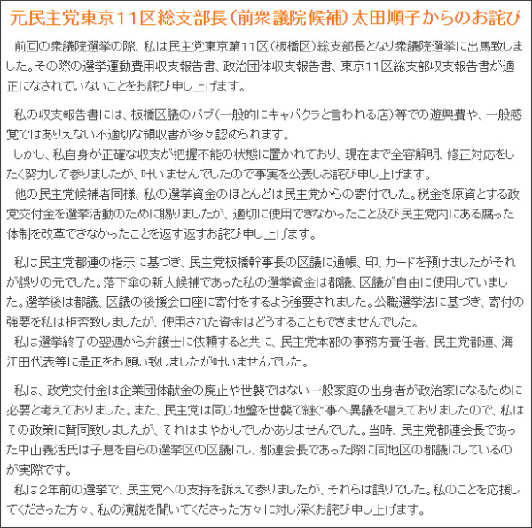 http://ootajunko.jp/