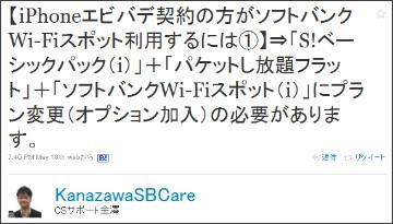 http://twitter.com/KanazawaSBCare/status/14219823054