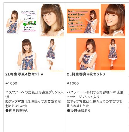 http://www.up-fc.jp/helloproject/news_Info.php?id=3088