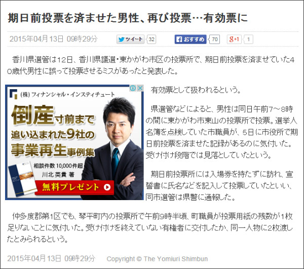 http://www.yomiuri.co.jp/election/local/2015/news/20150413-OYT1T50036.html