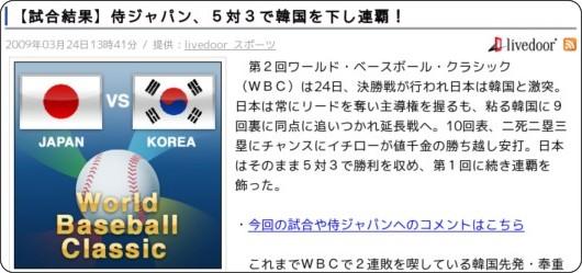 http://news.livedoor.com/article/detail/4075380/