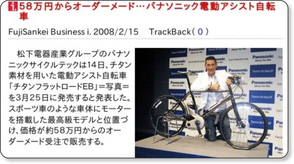 http://www.business-i.jp/news/ind-page/news/200802150039a.nwc