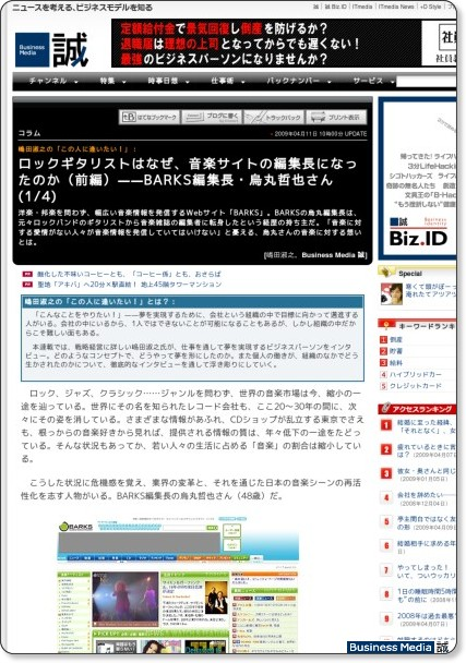http://bizmakoto.jp/makoto/articles/0904/11/news004.html