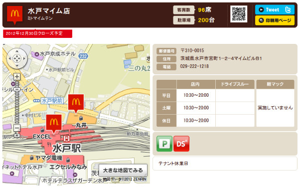 http://www.mcdonalds.co.jp/shop/map/map.php?strcode=08508