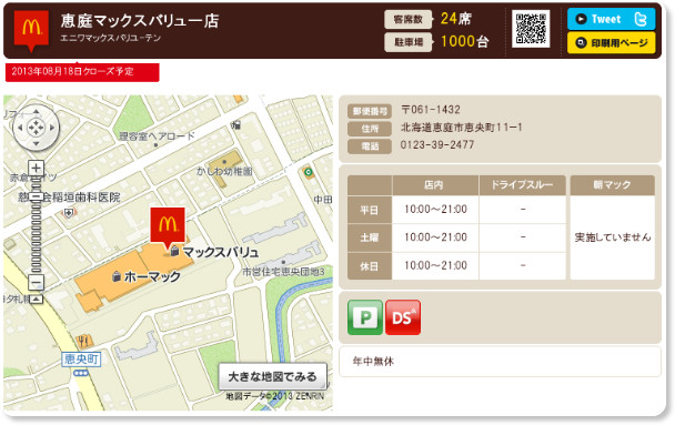 http://www.mcdonalds.co.jp/shop/map/map.php?strcode=01538