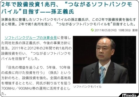 http://www.itmedia.co.jp/promobile/articles/1105/09/news089.html
