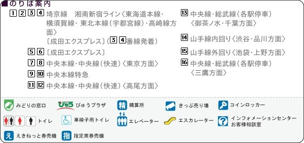 http://www.jreast.co.jp/estation/stations/866.html