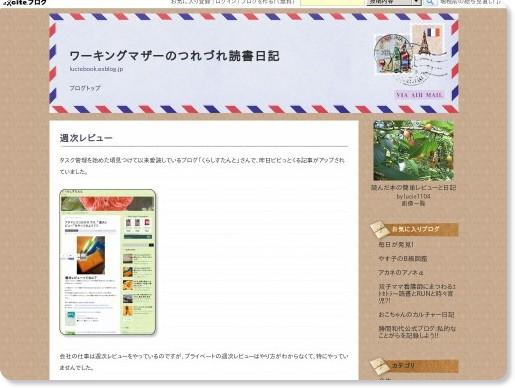 http://luciebook.exblog.jp/