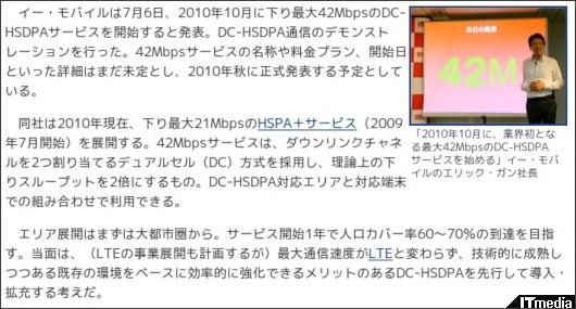 http://plusd.itmedia.co.jp/pcuser/articles/1007/06/news069.html