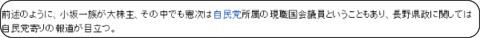 http://ja.wikipedia.org/wiki/%E4%BF%A1%E6%BF%83%E6%AF%8E%E6%97%A5%E6%96%B0%E8%81%9E