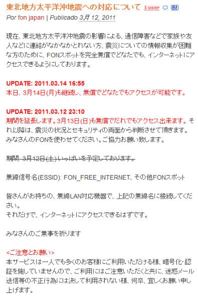 http://blog.fon.com/jp/