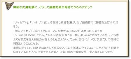 http://mchiro.exblog.jp/15861961/