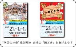 http://www.metro.tokyo.jp/INET/OSHIRASE/2008/12/20icf200.htm