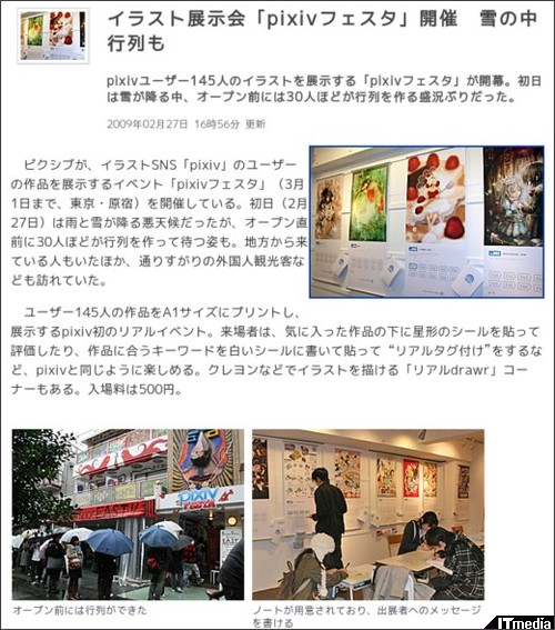 http://www.itmedia.co.jp/news/articles/0902/27/news078.html