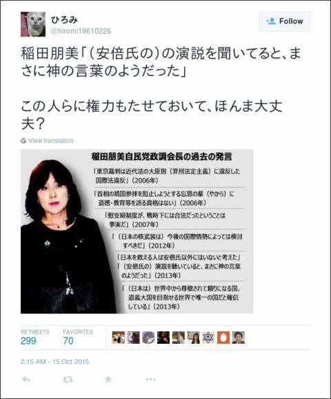 https://twitter.com/hiromi19610226/status/654586420275769345