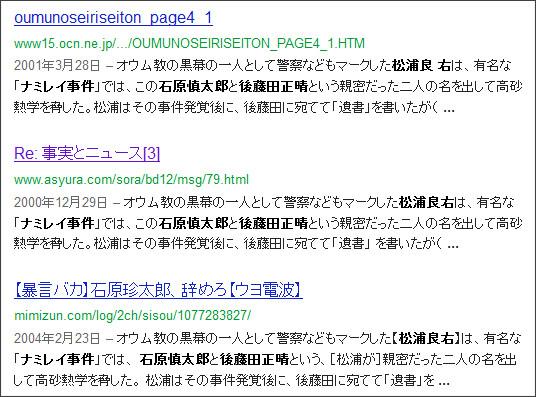 http://www.google.co.jp/search?hl=ja&safe=off&biw=1145&bih=939&q=site%3Atokumei10.blogspot.com+&btnG=%E6%A4%9C%E7%B4%A2&aq=f&aqi=&aql=&oq=#pq=%E3%83%8A%E3%83%9F%E3%83%AC%E3%82%A4%E4%BA%8B%E4%BB%B6%E3%80%80%E5%BE%8C%E8%97%A4%E7%94%B0%E6%AD%A3%E6%99%B4&hl=ja&cp=24&gs_id=19&xhr=t&q=%E3%83%8A%E3%83%9F%E3%83%AC%E3%82%A4%E4%BA%8B%E4%BB%B6%E3%80%80%E5%BE%8C%E8%97%A4%E7%94%B0%E6%AD%A3%E6%99%B4+%E7%9F%B3%E5%8E%9F%E6%85%8E%E5%A4%AA%E9%83%8E++%E6%9D%BE%E6%B5%A6%E8%89%AF%E5%8F%B3&pf=p&sclient=psy-ab&safe=off&source=hp&pbx=1&oq=%E3%83%8A%E3%83%9F%E3%83%AC%E3%82%A4%E4%BA%8B%E4%BB%B6%E3%80%80%E5%BE%8C%E8%97%A4%E7%94%B0%E6%AD%A3%E6%99%B4+%E7%9F%B3%E5%8E%9F%E6%85%8E%E5%A4%AA%E9%83%8E++%E6%9D%BE%E6%B5%A6%E8%89%AF%E5%8F%B3&aq=f&aqi=&aql=&gs_sm=&gs_upl=&bav=on.2,or.r_gc.r_pw.,cf.osb&fp=352619057d0e6030&biw=997&bih=993