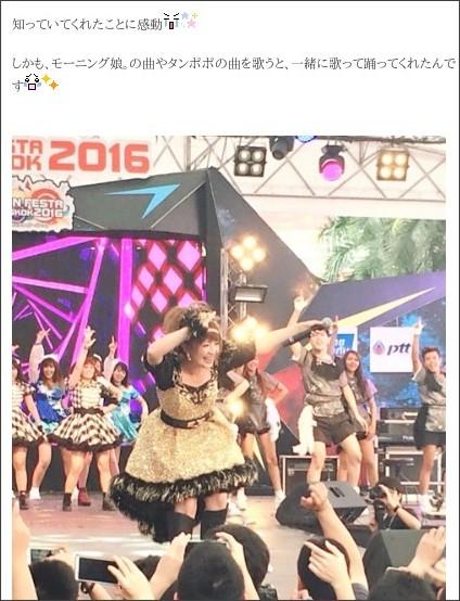 http://ameblo.jp/mari-yaguchi/entry-12121624236.html
