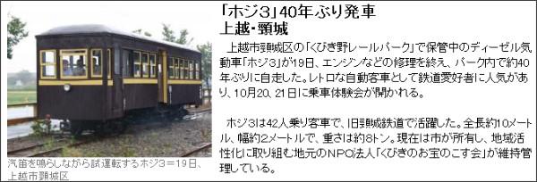 http://www.niigata-nippo.co.jp/news/pref/40149.html