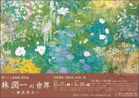 http://www.kyoto-saga.ac.jp/wp-content/uploads/857c0e1d46f98e686fa2efd082ec42c3-625x441.jpg