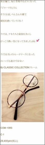 http://ameblo.jp/bros-japan/entry-11569993234.html