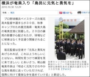 http://www.sanspo.com/baseball/news/101030/bse1010301235000-n1.htm