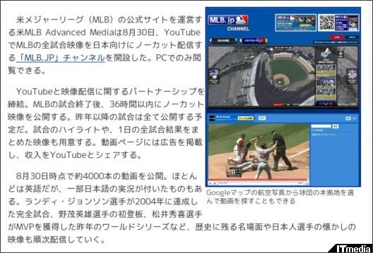 http://www.itmedia.co.jp/news/articles/1008/30/news065.html