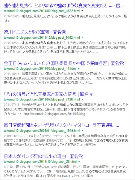 https://www.google.co.jp/search?hl=ja&safe=off&biw=1145&bih=939&q=site%3Atokumei10.blogspot.com+&btnG=%E6%A4%9C%E7%B4%A2&aq=f&aqi=&aql=&oq=&gws_rd=ssl#safe=off&hl=ja&q=site:tokumei10.blogspot.com+%E3%81%BE%E3%82%8B%E3%81%A7%E5%98%98%E3%81%AE%E3%82%88%E3%81%86%E3%81%AA%E7%9C%9F%E5%AE%9F
