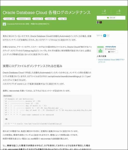 http://qiita.com/mmarukaw/items/30f288e1d726ab5957d0