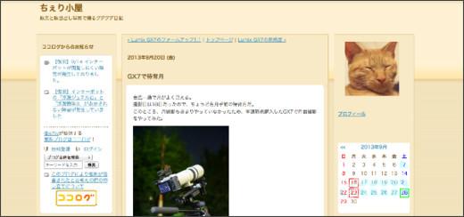 http://cherrygoya2.cocolog-nifty.com/blog/2013/09/gx7-39c6.html