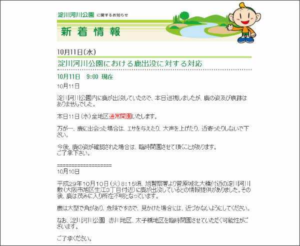 http://www2.kasen.or.jp/news/news_detail.php?f_id=568