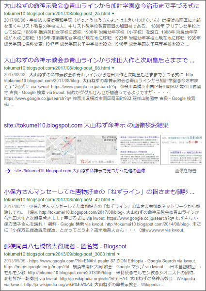 https://www.google.co.jp/search?ei=vFCNWtmnM4T-0wKx3LuACA&q=site%3A%2F%2Ftokumei10.blogspot.com+%E5%A4%A7%E5%B1%B1%E3%81%AD%E3%81%9A%E5%91%BD%E7%A5%9E%E7%A4%BA&oq=site%3A%2F%2Ftokumei10.blogspot.com+%E5%A4%A7%E5%B1%B1%E3%81%AD%E3%81%9A%E5%91%BD%E7%A5%9E%E7%A4%BA&gs_l=psy-ab.3...2265.3938.0.4936.2.2.0.0.0.0.175.327.0j2.2.0....0...1c.1j2.64.psy-ab..0.0.0....0.SdkHMyAy_0w