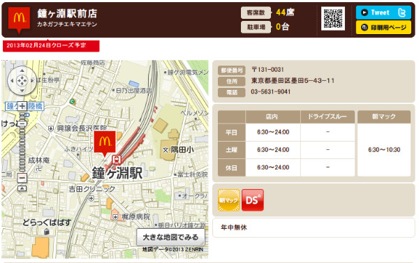 http://www.mcdonalds.co.jp/shop/map/map.php?strcode=13774