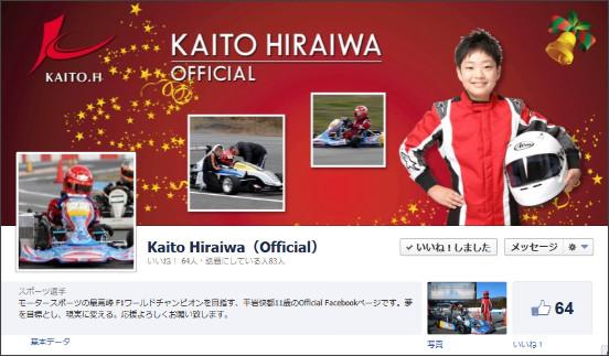 http://www.facebook.com/KingRacer.KaitoHiraiwa