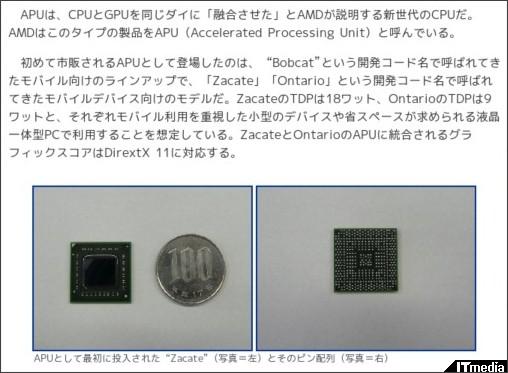 http://plusd.itmedia.co.jp/pcuser/articles/1101/04/news001.html