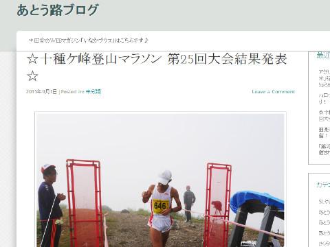 ☆十種ケ峰登山マラソン 第25回大会結果発表☆ | あとう路ブログ