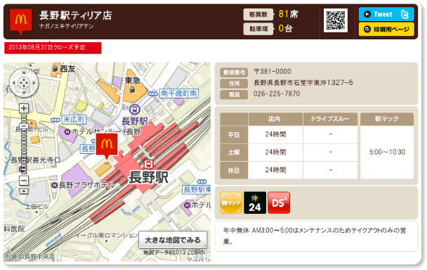 http://www.mcdonalds.co.jp/shop/map/map.php?strcode=20524