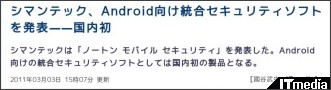 http://www.itmedia.co.jp/enterprise/articles/1103/03/news054.html