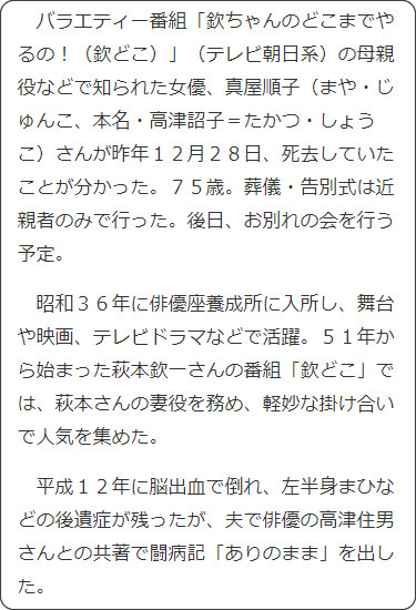 http://www.sankei.com/entertainments/news/180105/ent1801050003-n1.html