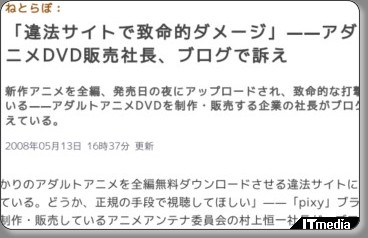 http://www.itmedia.co.jp/news/articles/0805/13/news100.html