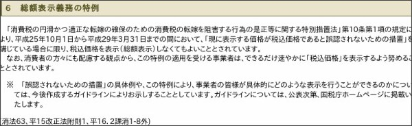 http://www.nta.go.jp/taxanswer/shohi/6902.htm
