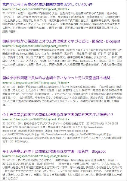 https://www.google.co.jp/search?ei=k7C6WrlR0JSPA6WJikg&q=site%3A%2F%2Ftokumei10.blogspot.com+%E9%96%8B%E6%88%90&oq=site%3A%2F%2Ftokumei10.blogspot.com+%E9%96%8B%E6%88%90&gs_l=psy-ab.3...0.0.1.148.0.0.0.0.0.0.0.0..0.0....0...1c..64.psy-ab..0.0.0....0.A-3JVxY8Ljc